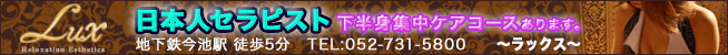 Lux 〜ラックス〜