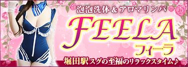 堀田駅の中国式マッサージ FEELA 〜フィーラ