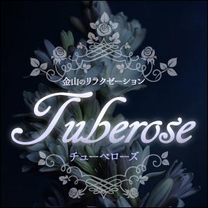 Tuberose 〜チューベローズ〜