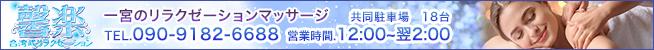 台湾式リラクゼーション馨楽(けいら)|一宮市のリラクゼーションマッサージ