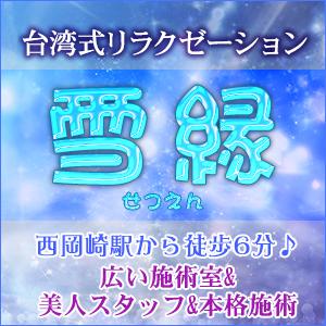 雪縁〜せつえん 岡崎の台湾式リラクゼーション