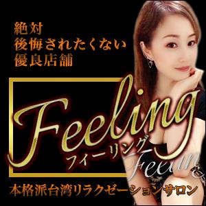 Feeling〜フィーリング
