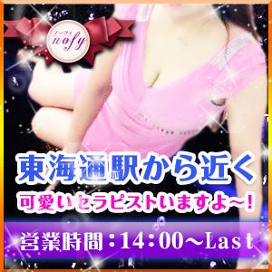 nofy〜ノーフィ 港区 東海通駅のリラクゼーション・マッサージ