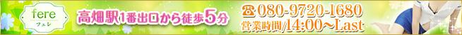 fere〜フェレ 中川区高畑駅のリラクゼーション・マッサージ