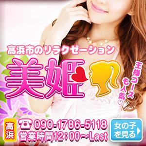 高浜市のリラクゼーション 美姫〜ミキ