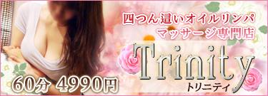 名古屋市丸の内・栄 中国式マッサージ「Trinity 〜トリニティ」