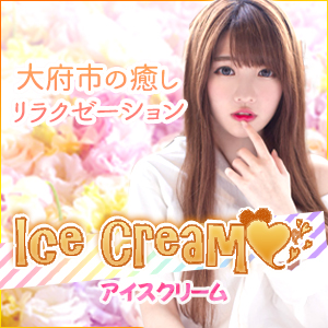 Ice Cream〜アイスクリーム