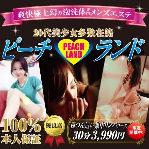 名古屋市栄の大人の快楽式リラクゼーション「ピーチランド」