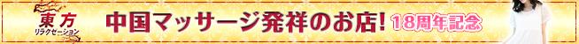 東方リラクゼーション | 名古屋中国リラクゼーション発祥のお店