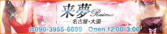 来夢 | 大須の極楽マッサージ
