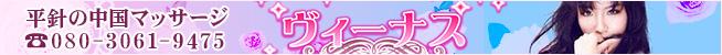 平針の癒しリラクゼーション「シンデレラ」