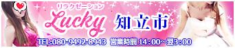 知立市のリラクゼーション Lucky〜ラッキー
