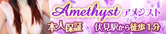 Amethyst -アメジスト-