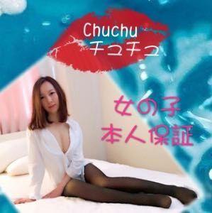 丸の内のリラクゼーション ChuChu〜チュチュ