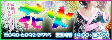 安城のリラクゼーション【花火】