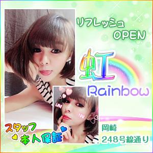 虹 Rainbow | 岡崎の高級リラクゼーション 可愛い女の子勢揃いのマッサージ