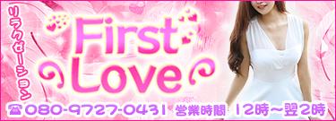First Love 〜ファーストラブ〜