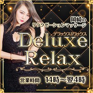 Deluxe Relax デラックスリラックス | 岡崎のリラクゼーションマッサージ