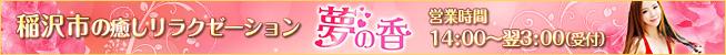 清州駅のリラクゼーション 夢の香〜ユメノカ