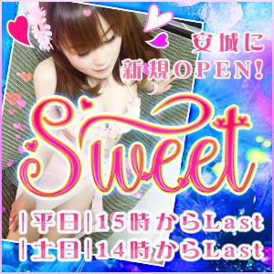 Sweet | 安城のリラクゼーションマッサージ