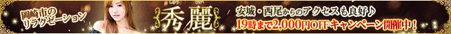 秀麗 | 岡崎のリラクゼーションマッサージ
