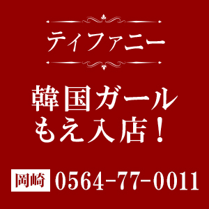 ティファニー | 岡崎の韓国式リラクゼーション