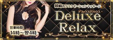 Deluxe Relax デラックスリラックス | 岡崎の高級リラクゼーションマッサージ