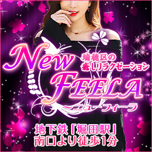 NewFeela〜ニューフィーラ堀田駅の中国式マッサージ