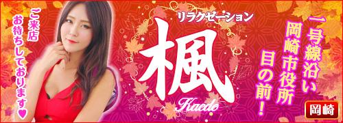 楓 かえで | 岡崎のリラクゼーションマッサージ