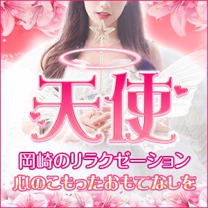 天使 | 岡崎のリラクゼーションマッサージ