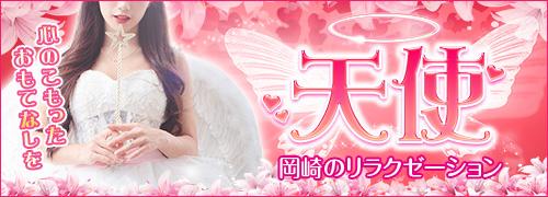 天使   岡崎のリラクゼーションマッサージ