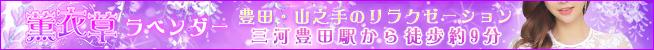 薫衣草 ラベンダー | 豊田・山之手のリラクゼーションマッサージ