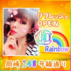 虹 Rainbow