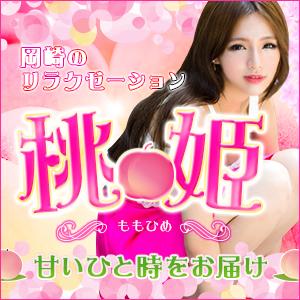 桃姫 | 岡崎のリラクゼーションマッサージ