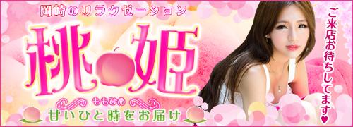 桃姫   岡崎のリラクゼーションマッサージ