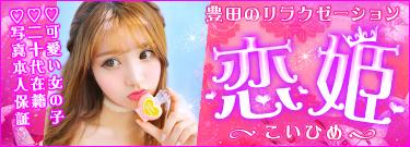 恋姫 | 豊田のリラクゼーションマッサージ