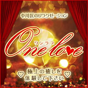 ONE LOVE|中川区のリラクゼーションマッサージ