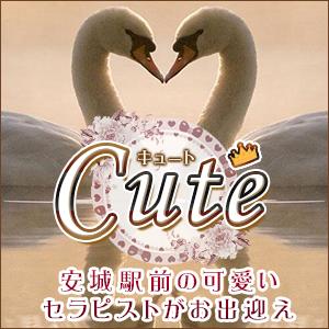 Cute〜キュート|安城のリラクゼーションマッサージ