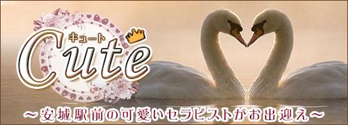 Cute〜キュート 安城のリラクゼーションマッサージ
