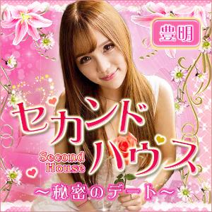 セカンドハウス〜可愛いチャイナ娘〜|豊明のリラクゼーションマッサージ