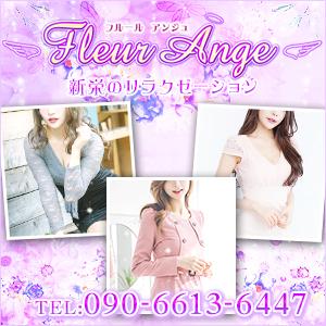 Fleur Ange〜フルール アンジュ