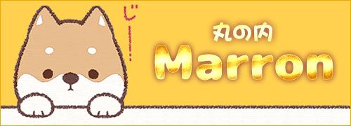 marron〜マロン|丸の内のリラクゼーション
