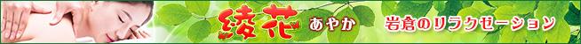 綾花(あやか)|岩倉のリラクゼーション