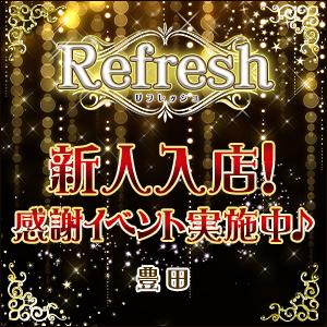 リフレッシュ|豊田のリラクゼーションマッサージ
