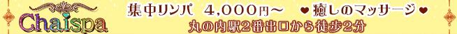 Chaispa チャイスパ|栄・丸の内・伏見・錦のリラクゼーションマッサージ