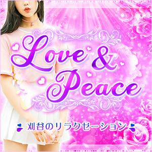 Love&Peace|刈谷市のリラクゼーションマッサージ