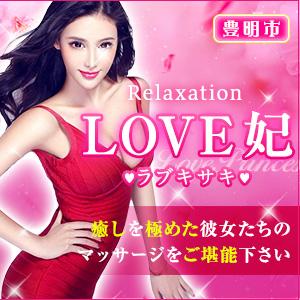 LOVE妃|豊明のリラクゼーションマッサージ