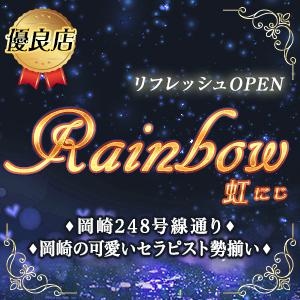 Rainbow~虹~