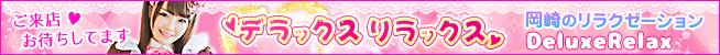 デラックスリラックス | 岡崎の可愛い大人気セラピスト大集合!リラクゼーションマッサージ
