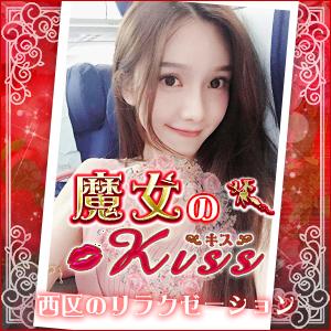 上小田井のリラクゼーション 魔女のKiss